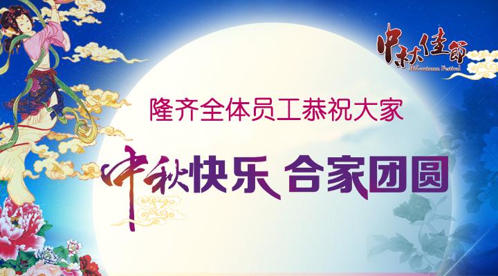 2016中秋节放假时间规定图片